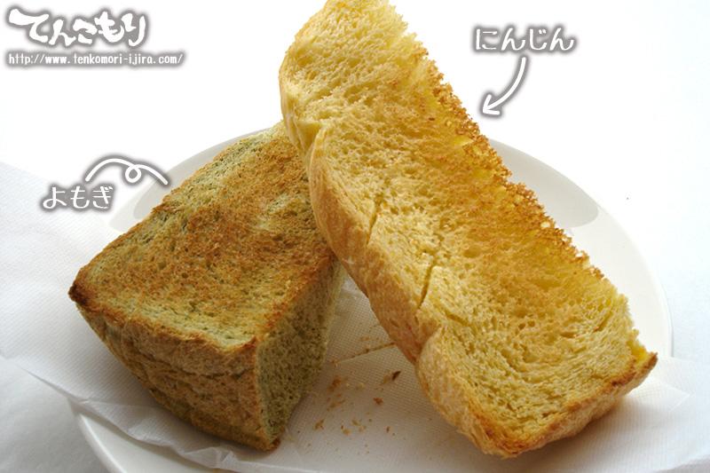 写真_モーニングのトースト-よもぎとにんじん